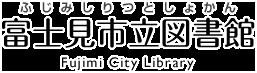 富士見市立図書館